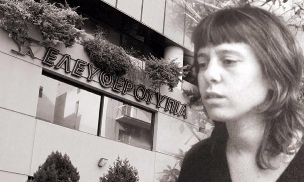 Η Μάνια Τεγοπούλου…