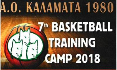 Basketball Training Camp από την Καλαμάτα 80 15