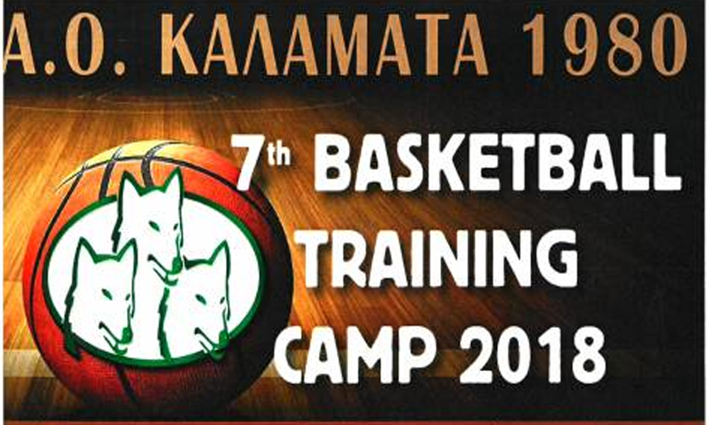Basketball Training Camp από την Καλαμάτα 80