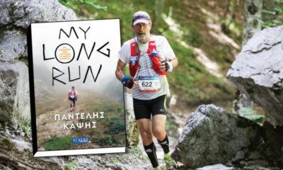 """Παρουσίαση του βιβλίου του Παντελή Καψή """"My long run"""" στην Καλαμάτα 13"""