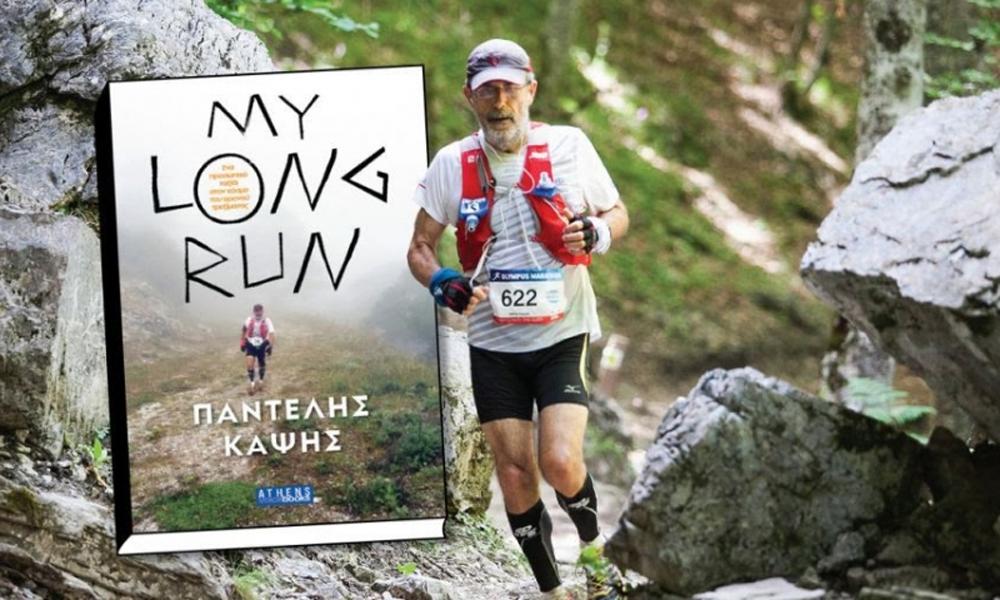 """Παρουσίαση του βιβλίου του Παντελή Καψή """"My long run"""" στην Καλαμάτα"""