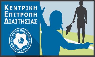 ΚΕΔ: Πίνακες διαιτητών και βοηθών διαιτητών Β΄, Γ΄ Εθνικής 2018-19 24