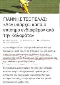 Γελάει ο κόσμος με τον Τσόπελα, που υπέγραψε (!) στην Καλαμάτα, ενώ μας… διέψευδε!