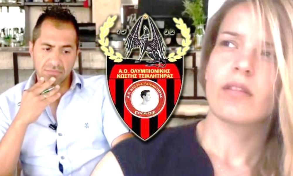 """Οργή σε Πύλο για Γεωργιόπουλο: """"Μας παρακάλαγε και μας πούλησε…"""""""