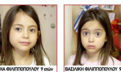 Τραγωδία: Ταυτοποιήθηκαν οι σοροί των δίδυμων κοριτσιών 14