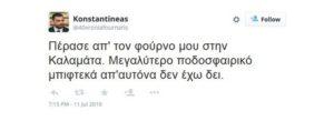 Οκτώ διάσημοι Έλληνες κράζουν τον Κριστιάνο που πήγε στη Γιουβέντους (photos)