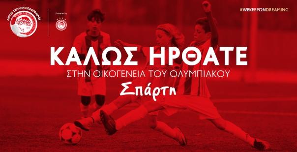 Η Ακαδημία του Ολυμπιακού και στην Σπάρτη (photo)