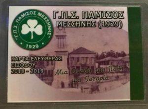 Στη Μεσσήνη και ο Μπριλάκης, οι τιμές των διαρκείας του Παμίσου (photo)