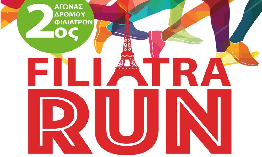 """Την Κυριακή 2 Σεπτεμβρίου, Συμμετέχουμε, Τρέχουμε & Βαδίζουμε στο """"Filiatra Run 2018""""!"""