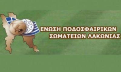 Οι διαιτητές του Σαββατοκύριακου σε ΕΠΣ Λακωνίας... 12