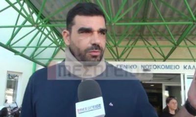 """Ο Κωνσταντινέας στην έξοδό του από το νοσοκομείο: """"Το μίσος φέρνει μίσος..."""" (video) 15"""