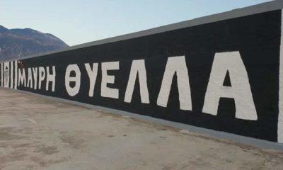 """Φοβερή δουλειά τα """"Μπούλντογκς"""", με το ανανεωμένο γκράφιτι της Μαύρης Θύελλας! 8"""