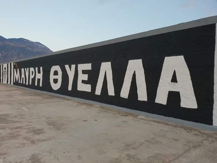 """Φοβερή δουλειά τα """"Μπούλντογκς"""", με το ανανεωμένο γκράφιτι της Μαύρης Θύελλας!"""