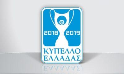Το σημερινό πρόγραμμα του Κυπέλλου Ελλάδας 34