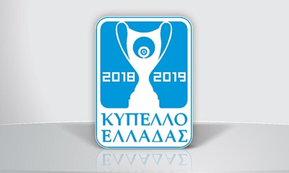 Κύπελλο Ελλάδας: Τα ματς της 2ης φάσης και οι άνευ αγώνα