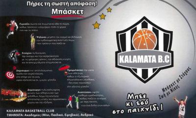 Έναρξη προπονήσεων για την Ακαδημία της Καλαμάτα BC 12