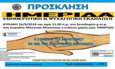 Ενημέρωση και διασκέδαση την επόμενη Κυριακή από τον Αριστόδημο 8