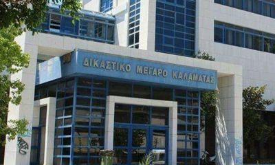 Αναβλήθηκε η δίκη των 8 για την επίθεση σε Κωνσταντινέα και αφέθησαν ελεύθεροι! 16