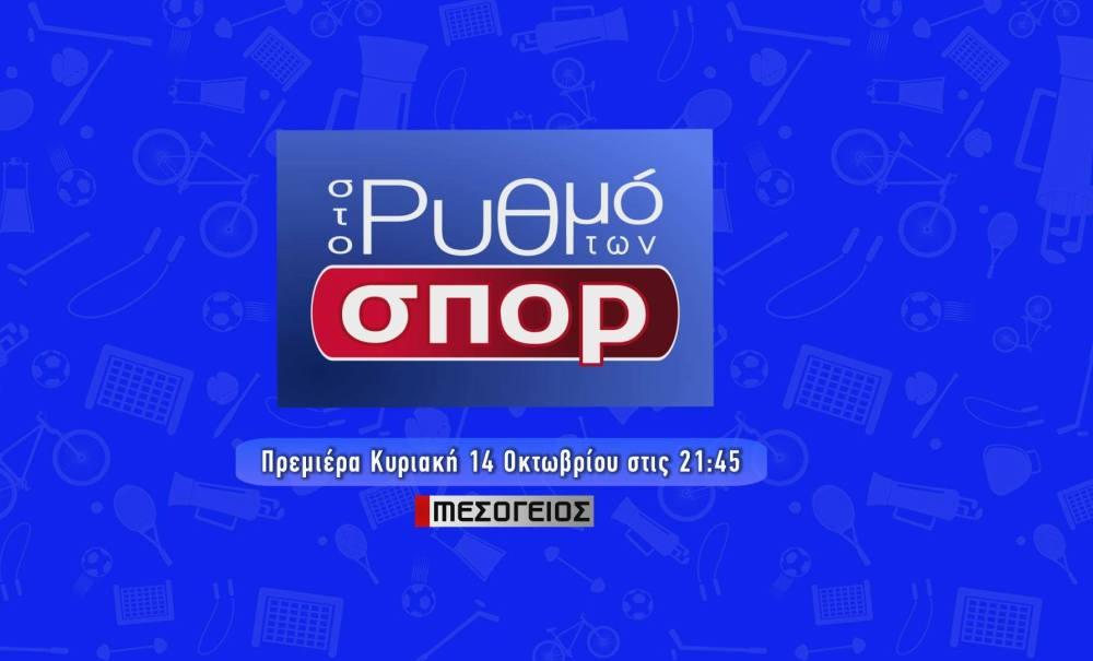 """Πρεμιέρα σήμερα """"Στο Ρυθμό των Σπορ"""", του Γιάννη Μπούρα (21:45′ """"Μεσόγειος tv"""" – photo)"""