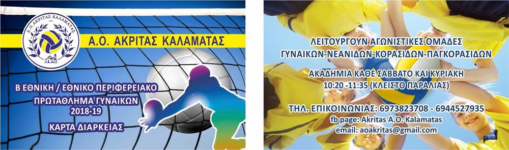 Σε φουλ ρυθμούς η προετοιμασία του ΑΟ Ακρίτας, κυκλοφόρησαν οι κάρτες διαρκείας