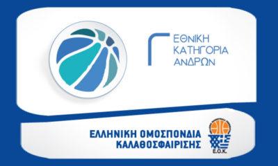 Γ Εθνική Μπάσκετ: Το πρόγραμμα και οι διαιτητές της 2ης αγωνιστικής 21