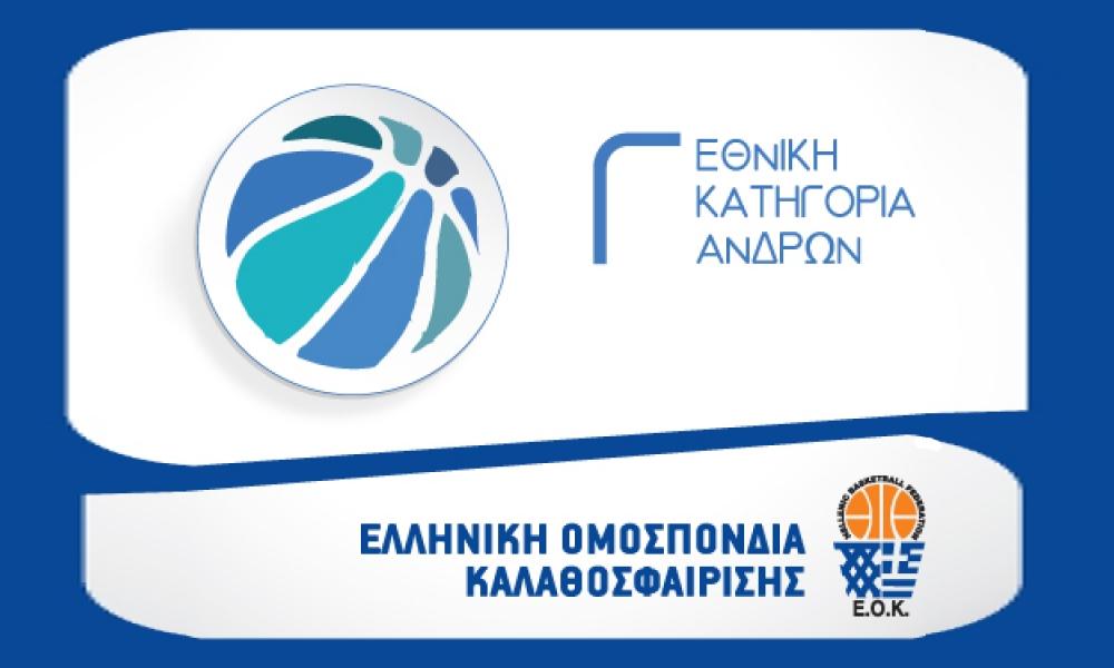 Γ΄ Εθνική Μπάσκετ: Οι αγώνες και οι διαιτητές της πρεμιέρας στον 1ο Όμιλο
