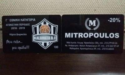 Τα εισιτήρια διαρκείας της Καλαμάτα BC ενόψει Γ΄ Εθνικής 59