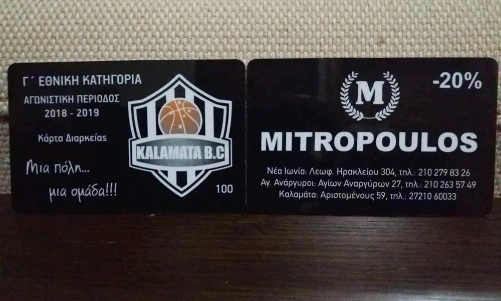 Τα εισιτήρια διαρκείας της Καλαμάτα BC ενόψει Γ΄ Εθνικής
