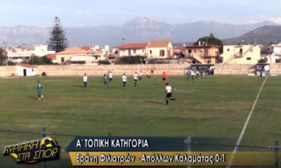 Εράνη Φιλιατρών - Απόλλων Καλαμάτας 0-1: Το γκολ και οι καλύτερες φάσεις (video) 6