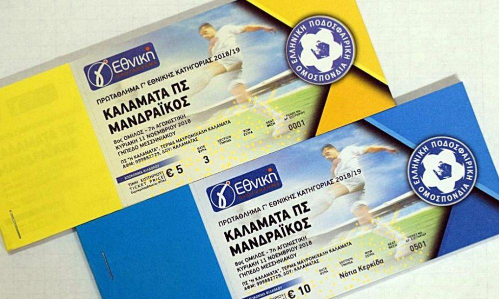 Εισιτήρια (και) με 5 ευρώ πάλι η Μαύρη Θύελλα με Μανδραϊκό – Έτσι μπράβο… (photo)