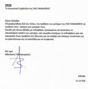 Η επιστολή του Θανάση Παπαγεωργίου για την αγορά της ΠΑΕ Παναχαϊκή – Αποκλειστικό