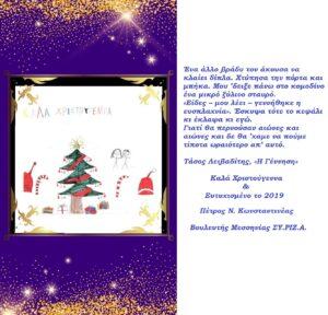 Οι ευχές του Πέτρου Κωνσταντινέα για τις γιορτές των Χριστουγέννων! (photo)