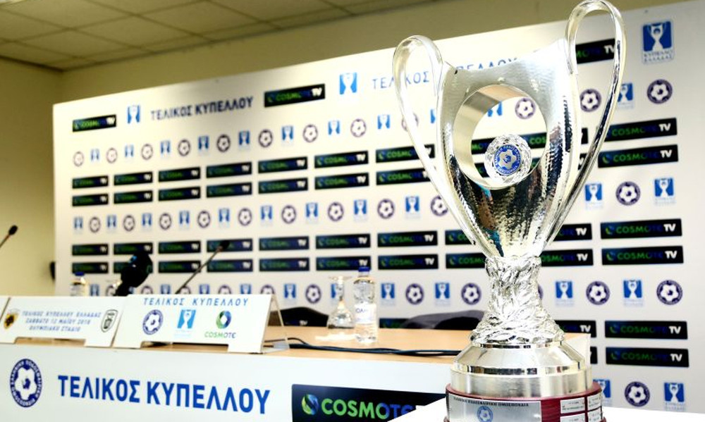 Η προκήρυξη του Κυπέλλου Ελλάδας