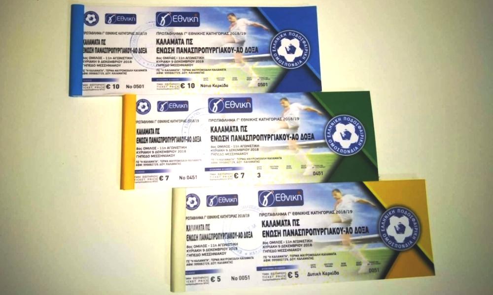 Τρεις κατηγορίες τιμών στα εισιτήρια με Ασπρόπυργο, η Μαύρη Θύελλα…