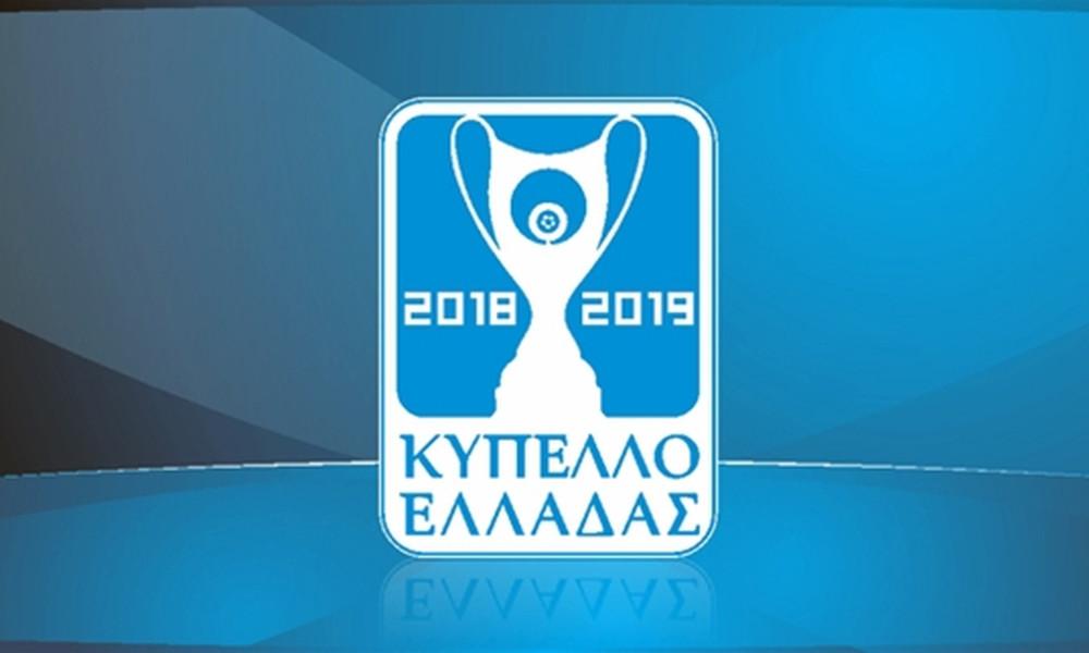 Κύπελλο Ελλάδας: Σφραγίζονται εισιτήρια για τους «16»