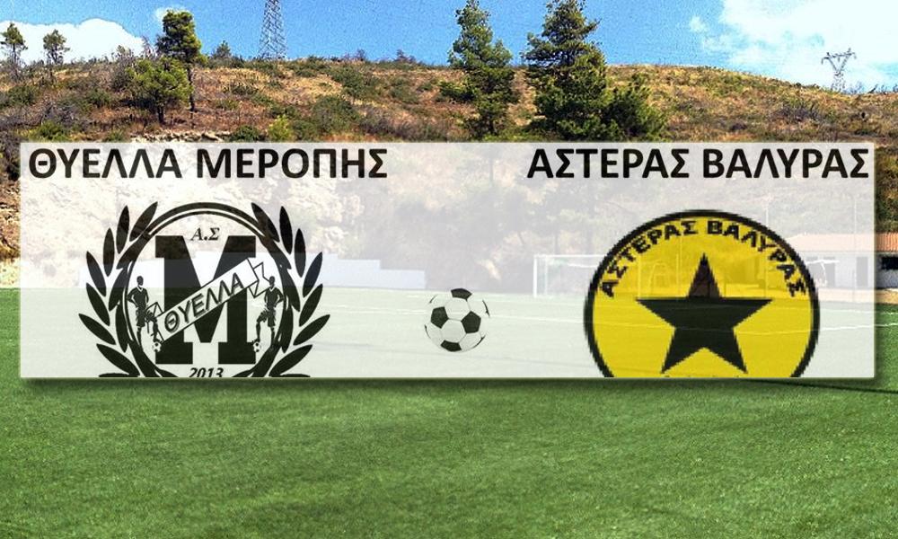 «Θύελλα» η Μερόπη 1-0 τον Αστέρα Βαλύρας