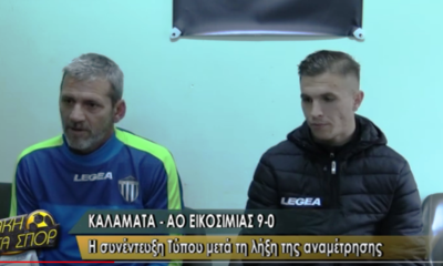 Δεν πήγε (πάλι) για δηλώσεις ο Χριστόπουλος... (video) 23