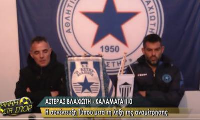 ΤΕΛΟΣ ο... Πετρίδης από Βλαχιώτη, στη θέση του ο Σπάθας - Δικαίωση Sportstonto.gr (photo) 10