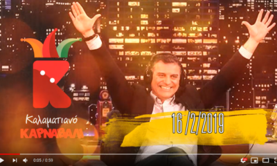 "To όμορφο βίντεο του ""7ου Καλαματιανού Καρναβαλιού""! (video) 24"