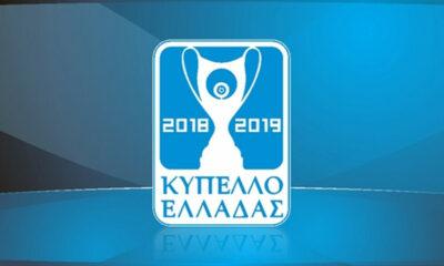 Κύπελλο Ελλάδας: Οι επαναληπτικοί της 5ης φάσης: Εισιτήρια για «8» σε Περιστέρι, Τρίπολη 20
