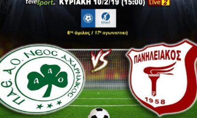 Live streaming: Αχαρναϊκός-Πανηλειακός 12