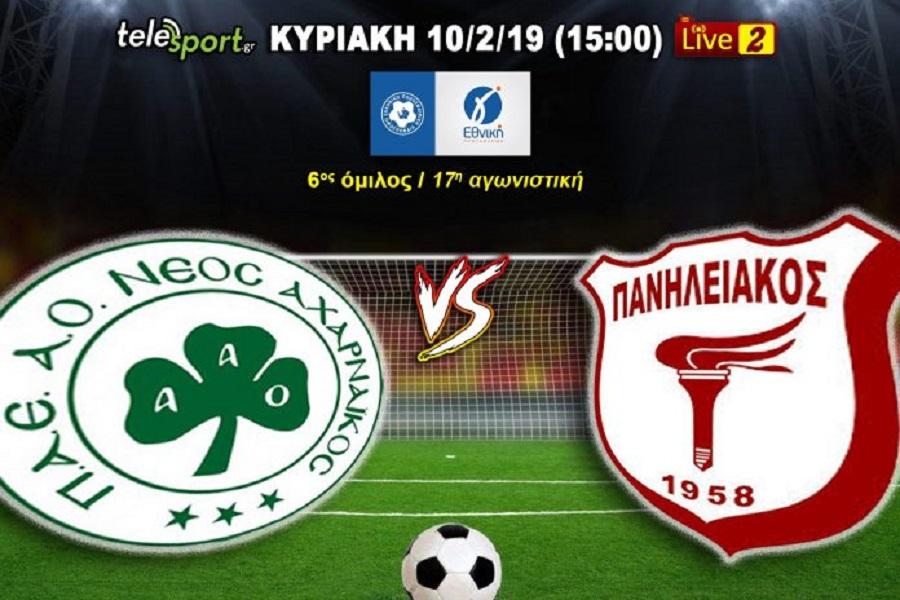 Live streaming: Αχαρναϊκός-Πανηλειακός