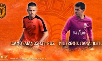 Ικανοποίηση σε Λουτράκι για την κλήση των Δαμουλιάνου & Μπιτζίνη σε Εθνική Παίδων! 9