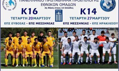 Βατή η κλήρωση για τις Μικτές ομάδες της ΕΠΣ Μεσσηνίας 9