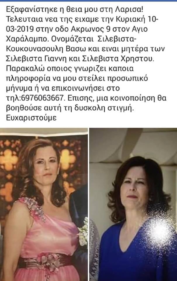 Εξαφανίστηκε η μητέρα του προπονητή του Πανθηραϊκού