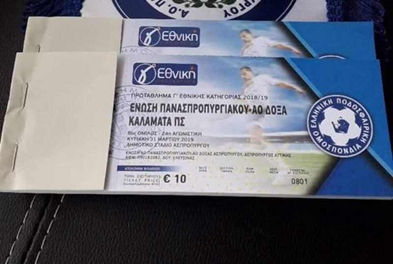 Τα εισιτήρια του Ασπροπύργου με Καλαμάτα