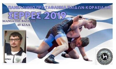 Στις Σέρρες για το Πανελλήνιο πρωτάθλημα ελεύθερης πάλης παίδων-κορασίδων ο Αριστόδημος 8
