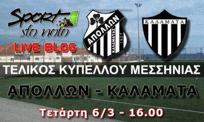 Live Blog: Κυπελλούχος η Μαύρη Θύελλα, 5-1 τον Απόλλωνα, τα τελικά της Football League 8