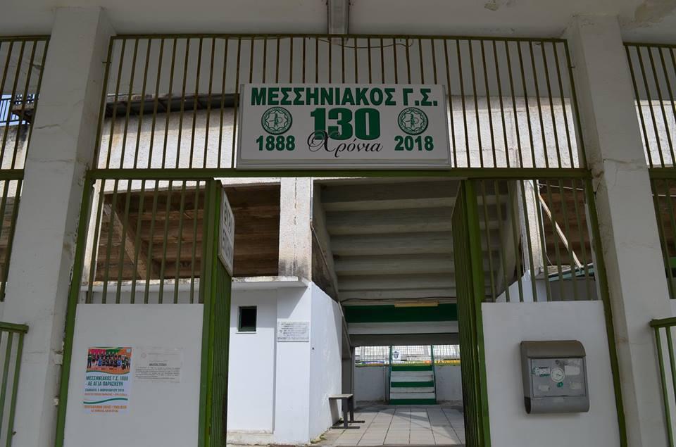 Ανακοίνωση Μεσσηνιακού για το γήπεδο, με αιχμές για Καλαμάτα…