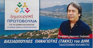 Τάκης Βασιλόπουλος